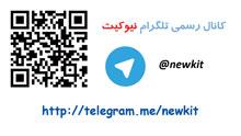 کانال تلگرام نیوکیت