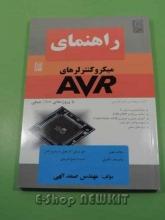 راهنمای میکروکنترلر های AVR