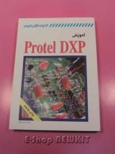 آموزش Protel DXP