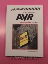 70 پروژه کاربردی و عملی با AVR  با محوریت BASCOM-AVR