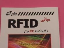 مبانی RFID و کاربرد امواج RF در آن