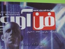 مجله فن آوری مدار - 12