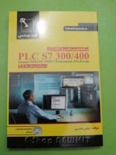 برنامه نویسی نصب و راه اندازی PLC S7 300/400