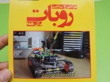 طراحی و ساخت روبات برای همه