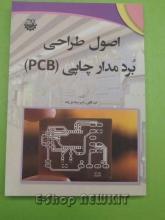 اصول طراحی برد مدارچاپی (PCB)