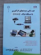 عیب یابی سیستمهای انژکتوری با دستگاه دیاگ DIAG