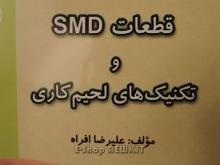 قطعات SMD و تکنیک های لحیم کاری