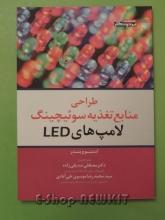 طراحی منابع تغذیه سوئیچینگ لامپ های LED