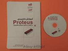 مرجع کاربردی پروتئوس Proteus