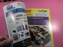 مجله فن آوری مدار - 16