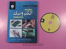 آموزش الکترونیک به زبان ساده و صددرصد عملی