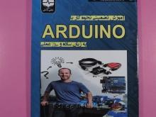 آموزش آردوینو  ARDUINO بزبان ساده و صددرصدعملی