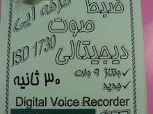 ضبط و پخش دیجیتالی صدا 30 ثانیه ای