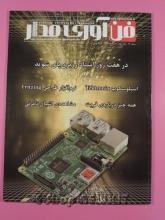 مجله فن آوری مدار - 17