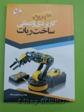 10 پروژه کاربردی و عملی ساخت ربات