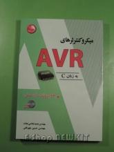 میکروکنترلرهای AVR به زبان C با 22 پروژه