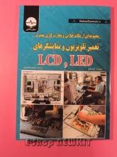 تعمیر تلویزیون و نمایشگرهای LCD , LED