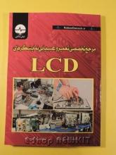مرجع تخصصی تعمیر و عیب یابی نمایشگرهای LCD