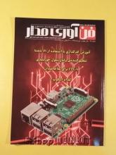 مجله فن آوری مدار - 19