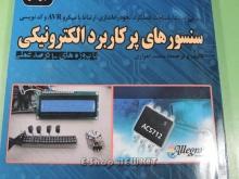 سنسورهای پر کاربرد الکترونیکی