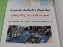 تعمیرات کلیه بردهای الکترونیکی