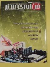 مجله فن آوری مدار - 20