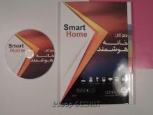 مرجع کامل خانه هوشمند Smart Home