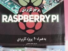 مرجع کاربردی RASPBERRY PI با 40 پروژه