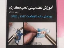 آموزش تضمینی لحیم کاری دستی - صنعتی
