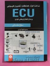 شناخت اجزا عملکرد تعمیر و عیب یابی ECU