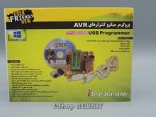 پروگرامر آی سی های AVR