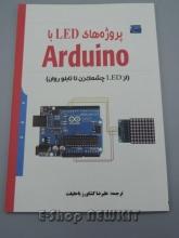 پروژه های LED با Arduino