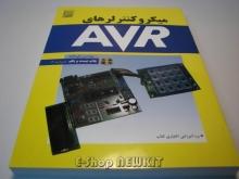 میکروکنترلرهای AVR - کاهه