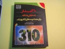 310 مدار با CD
