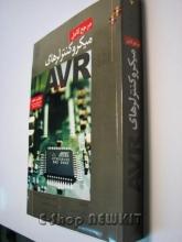 مرجع کامل میکروکنترلرهای AVR