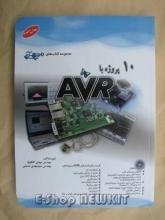 10 پروژه با AVR