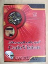 آموزش جامع و کاربردی نرم افزار Code Vision
