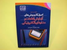 اصول کار و روش های آزمایش قطعات و مدارهای الکترونیکی
