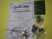 ریموت کنترل 1 کاناله رادیوئی