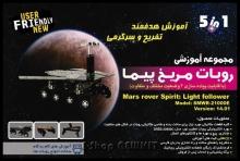 مجموعه آموزشی روبات مریخ پیما
