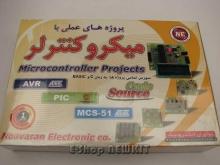 پروژه های عملی با میکروکنترلر AVR