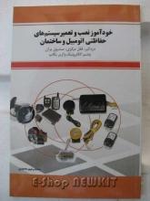 خودآموز نصب و تعمیر سیستم های حفاظتی اتومبیل و ساختمان