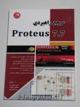 مرجع راهبردی پروتئوس Proteus 7.7