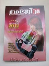 مجله فن آوری مدار - 3 و 4