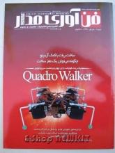 مجله فن آوری مدار - 2