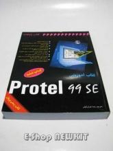 پروتل Protel 99SE