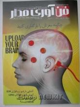 مجله فن آوری مدار - 5