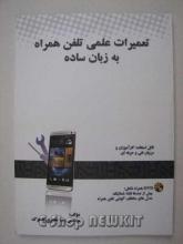 تعمیرات علمی تلفن همراه به زبان ساده