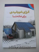 انرژی خورشیدی برای خانه شما
