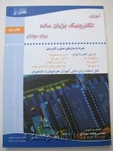 آموزش الکترونیک بزبان ساده برای جوانان